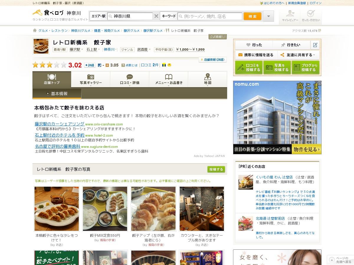 http://r.tabelog.com/kanagawa/A1404/A140404/14036422/