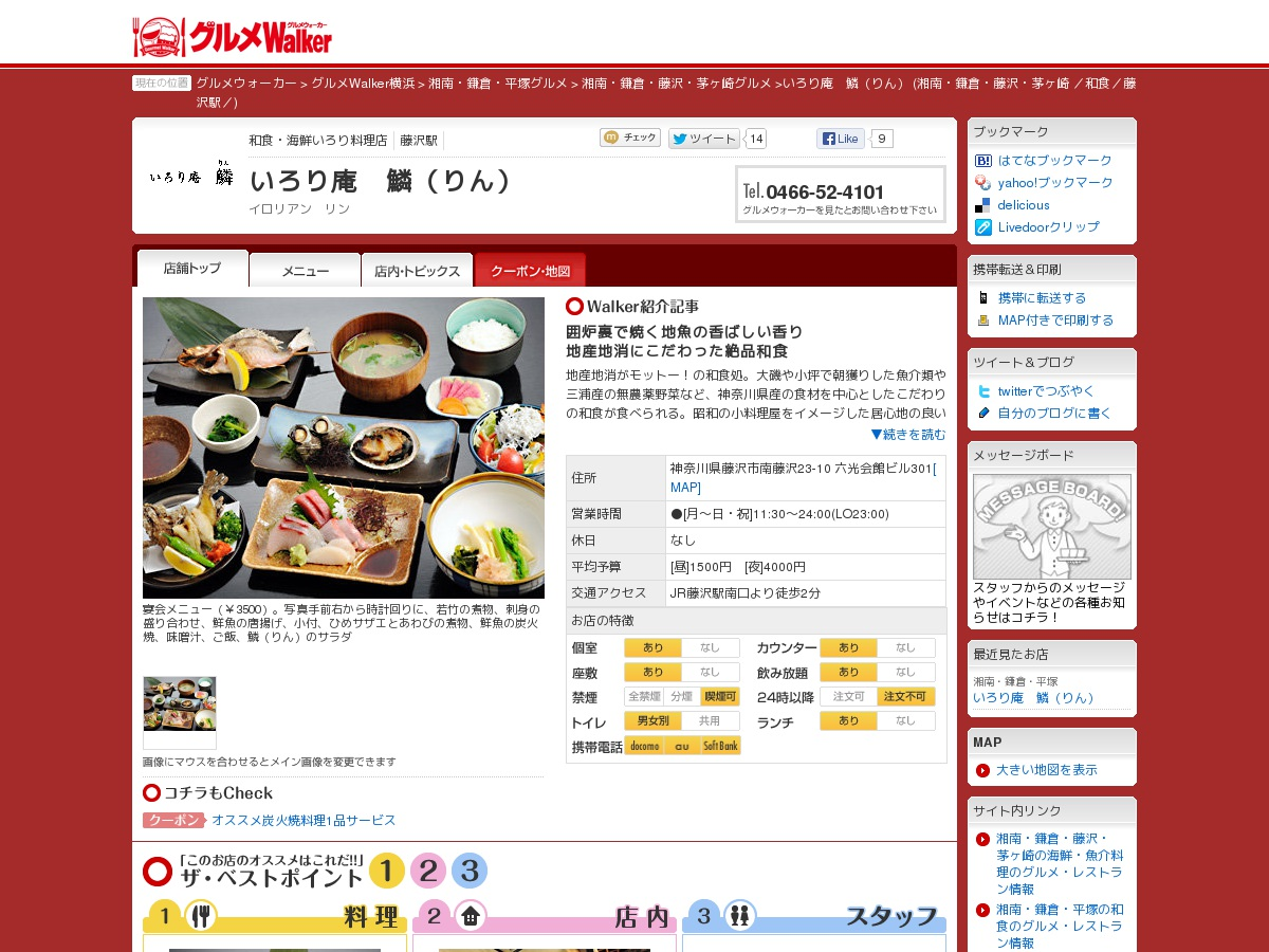 http://gourmet.walkerplus.com/111005593001/index.html
