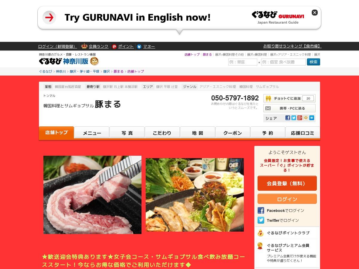 http://r.gnavi.co.jp/p818003/