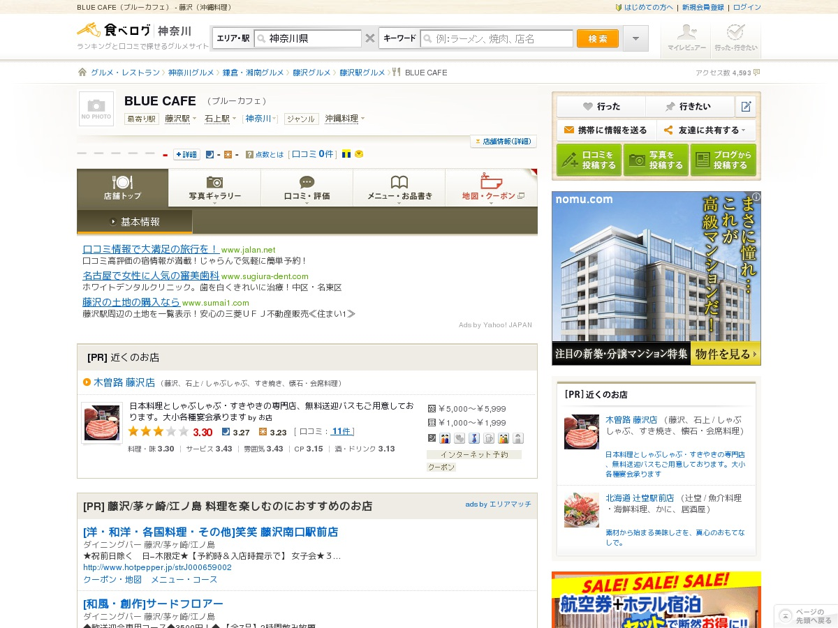 http://r.tabelog.com/kanagawa/A1404/A140404/14043608/