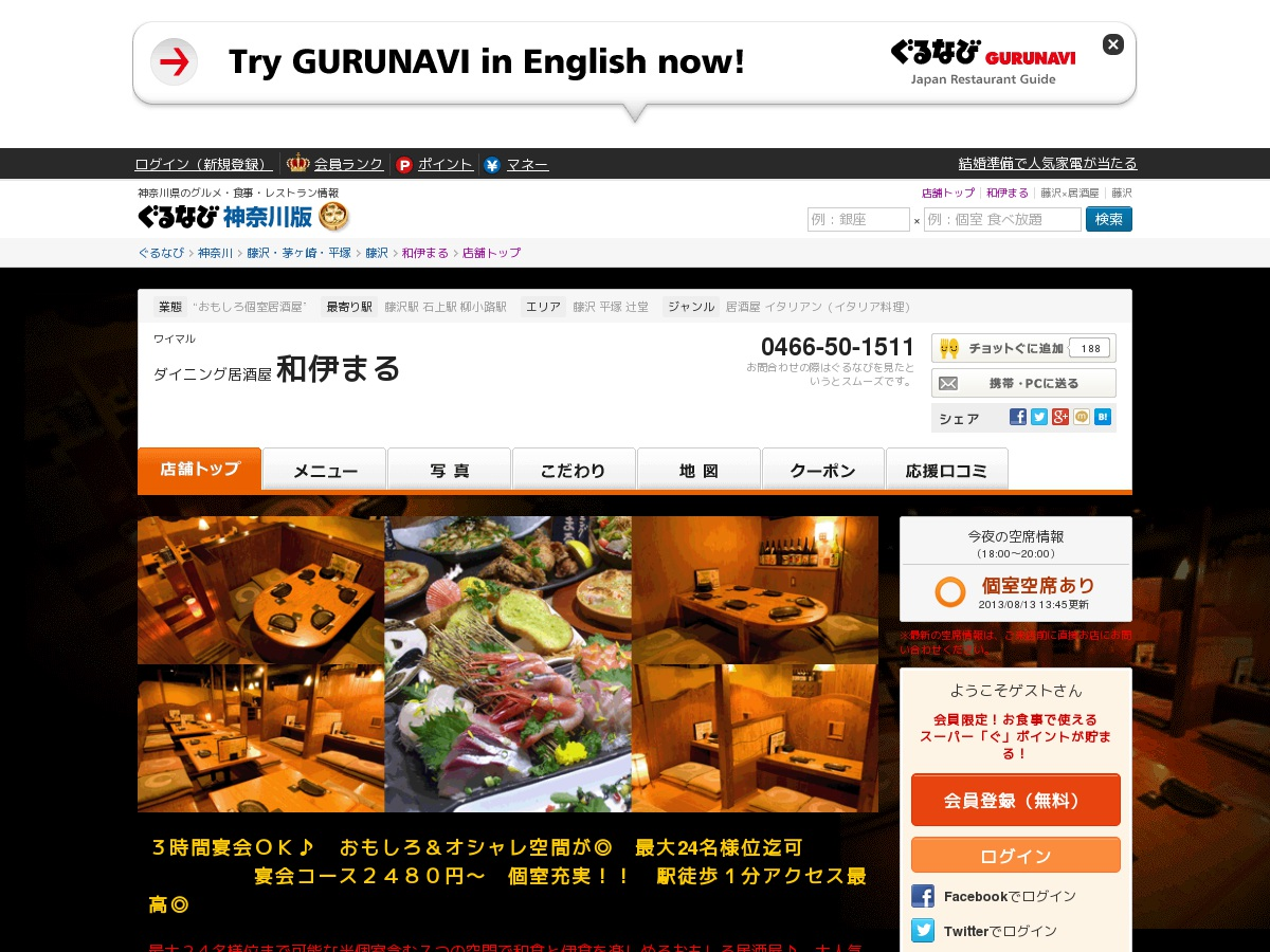 http://r.gnavi.co.jp/g114101/