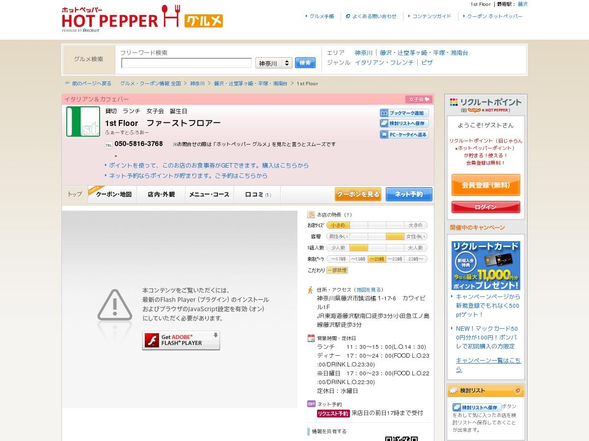 http://www.hotpepper.jp/strJ000980865/
