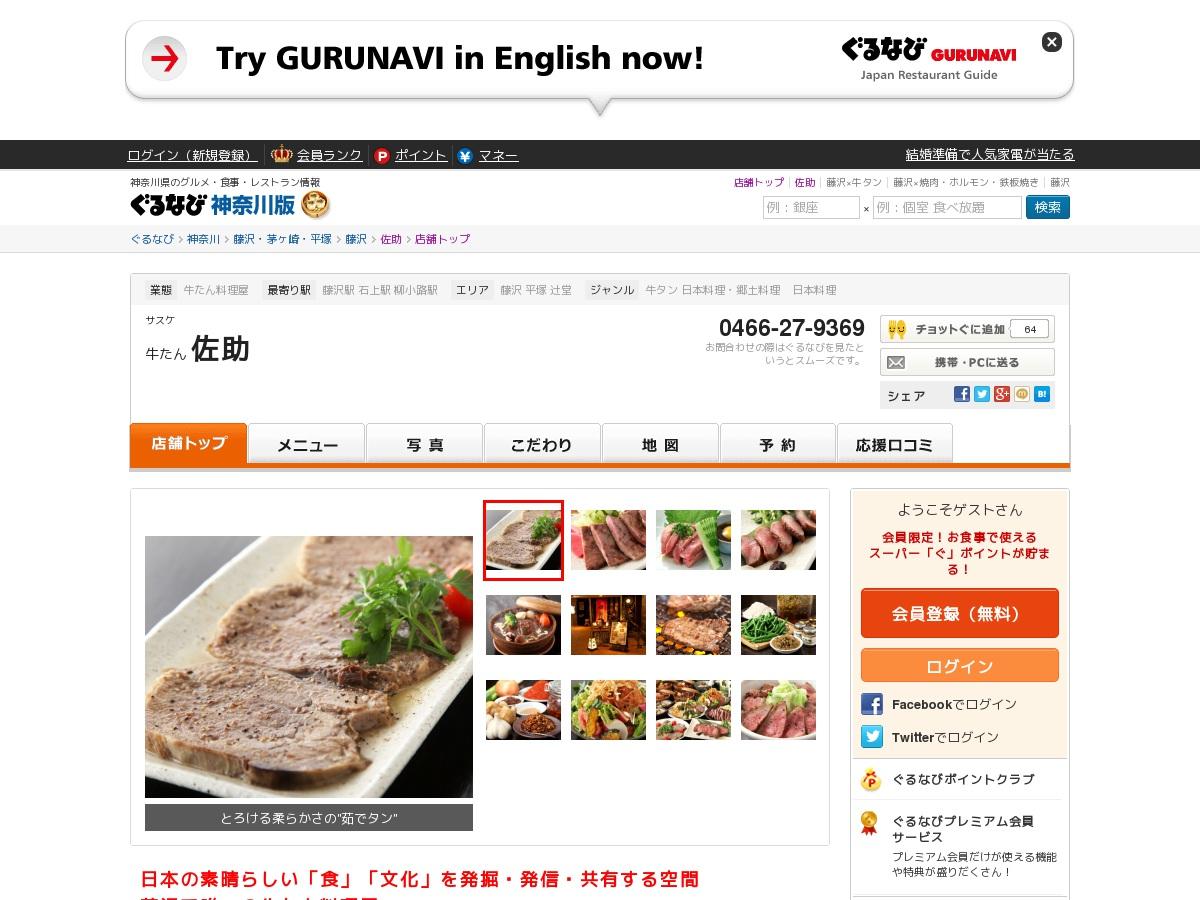http://r.gnavi.co.jp/e855000/