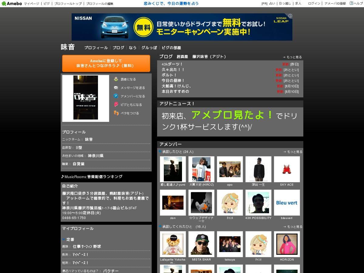 http://profile.ameba.jp/fujisawaajito/