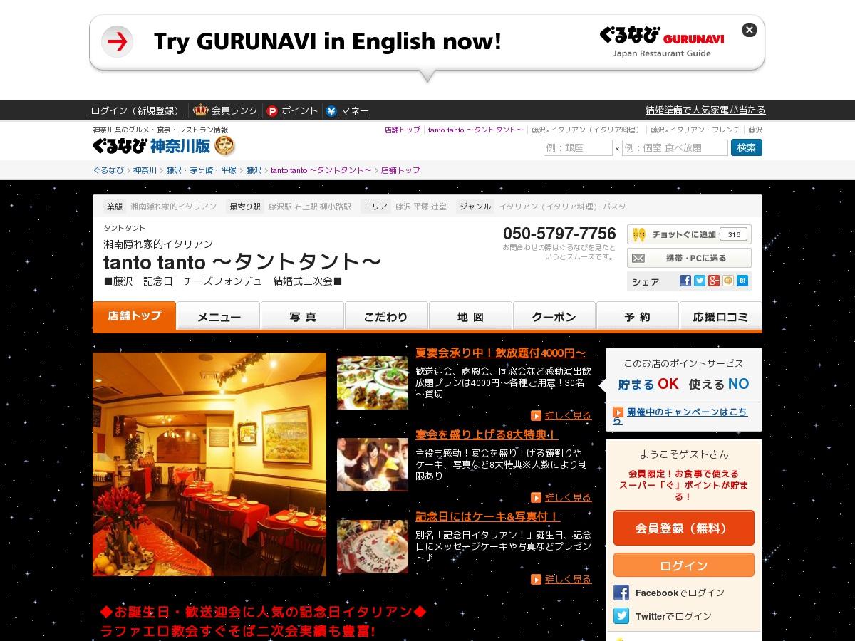 http://r.gnavi.co.jp/g449000/
