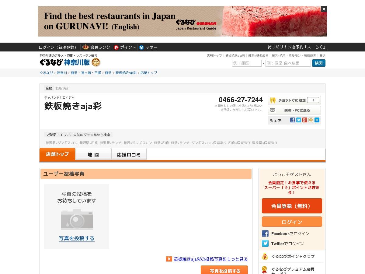 http://rp.gnavi.co.jp/6311530/