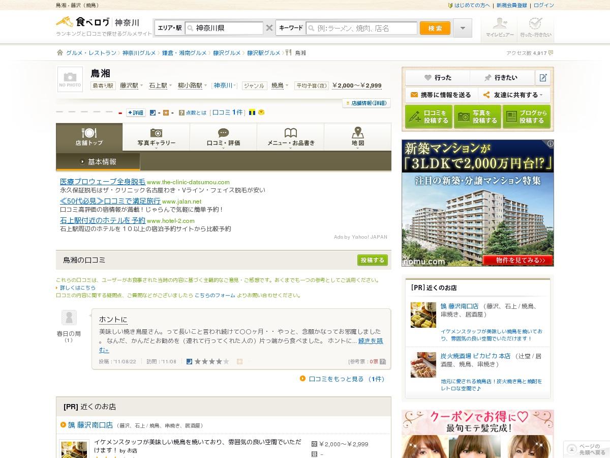 http://r.tabelog.com/kanagawa/A1404/A140404/14017732/
