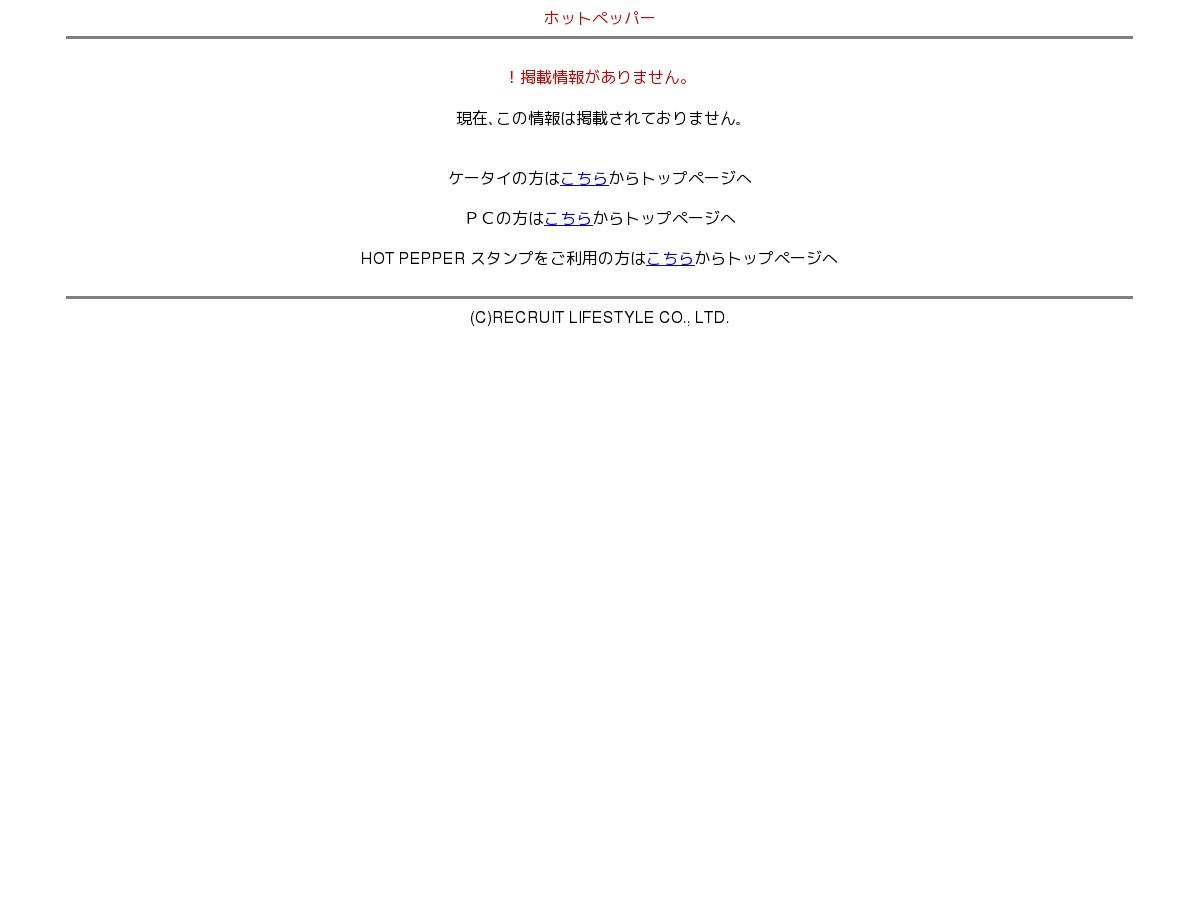 http://www.hotpepper.jp/strJ000760617/