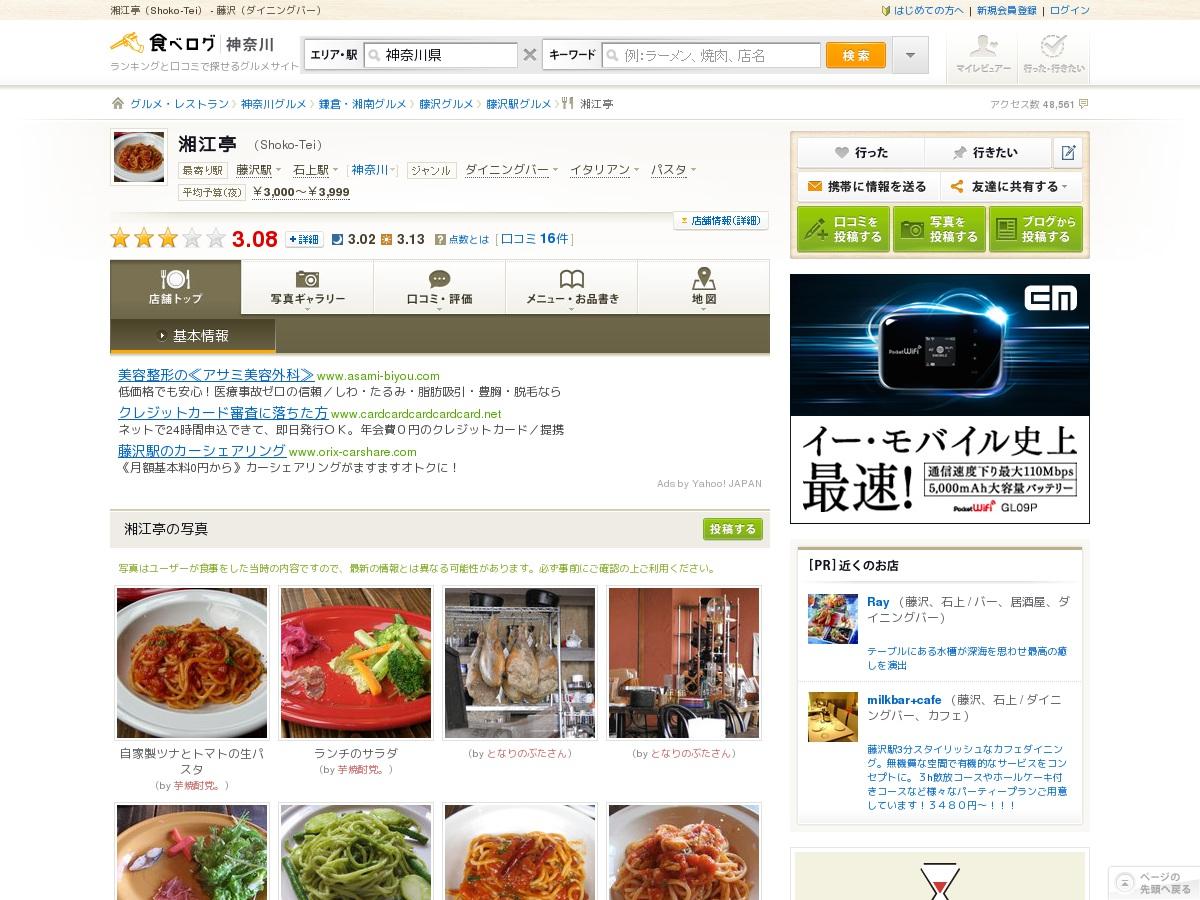 http://r.tabelog.com/kanagawa/A1404/A140404/14008236/