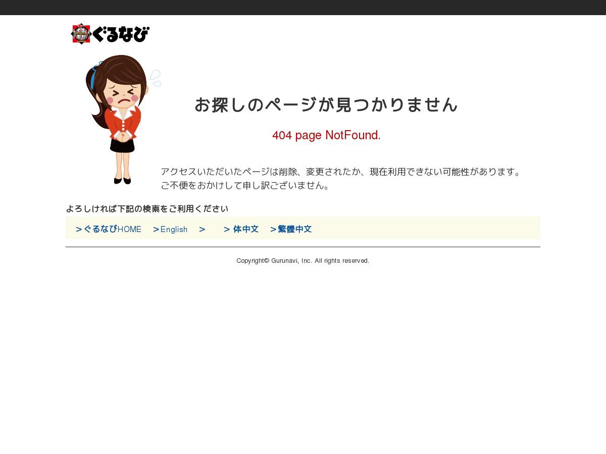 http://r.gnavi.co.jp/g972700/