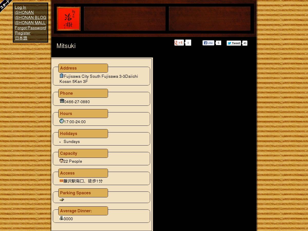 http://ishonan.com/mitsuki