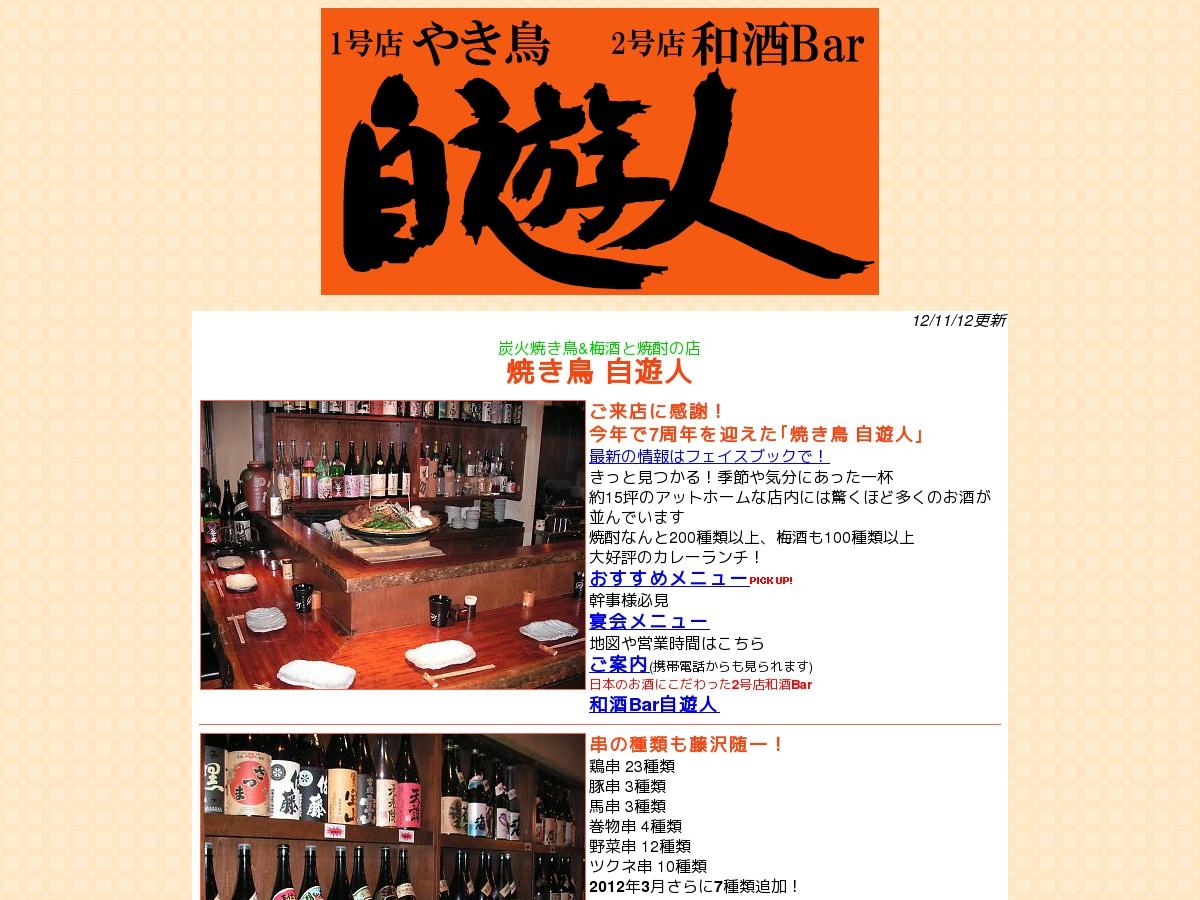 http://shounan.omise.me/yakitori/jiyujin/