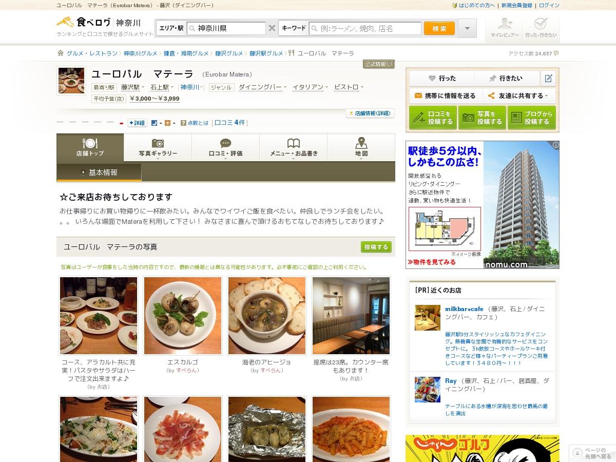 http://tabelog.com/kanagawa/A1404/A140404/14043023/