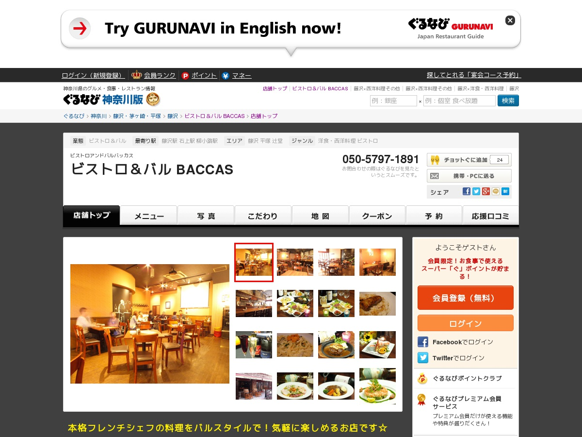 http://r.gnavi.co.jp/p818002/