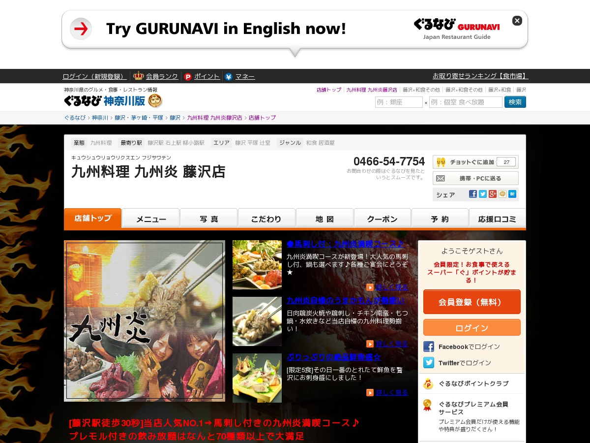 http://r.gnavi.co.jp/gaub300/