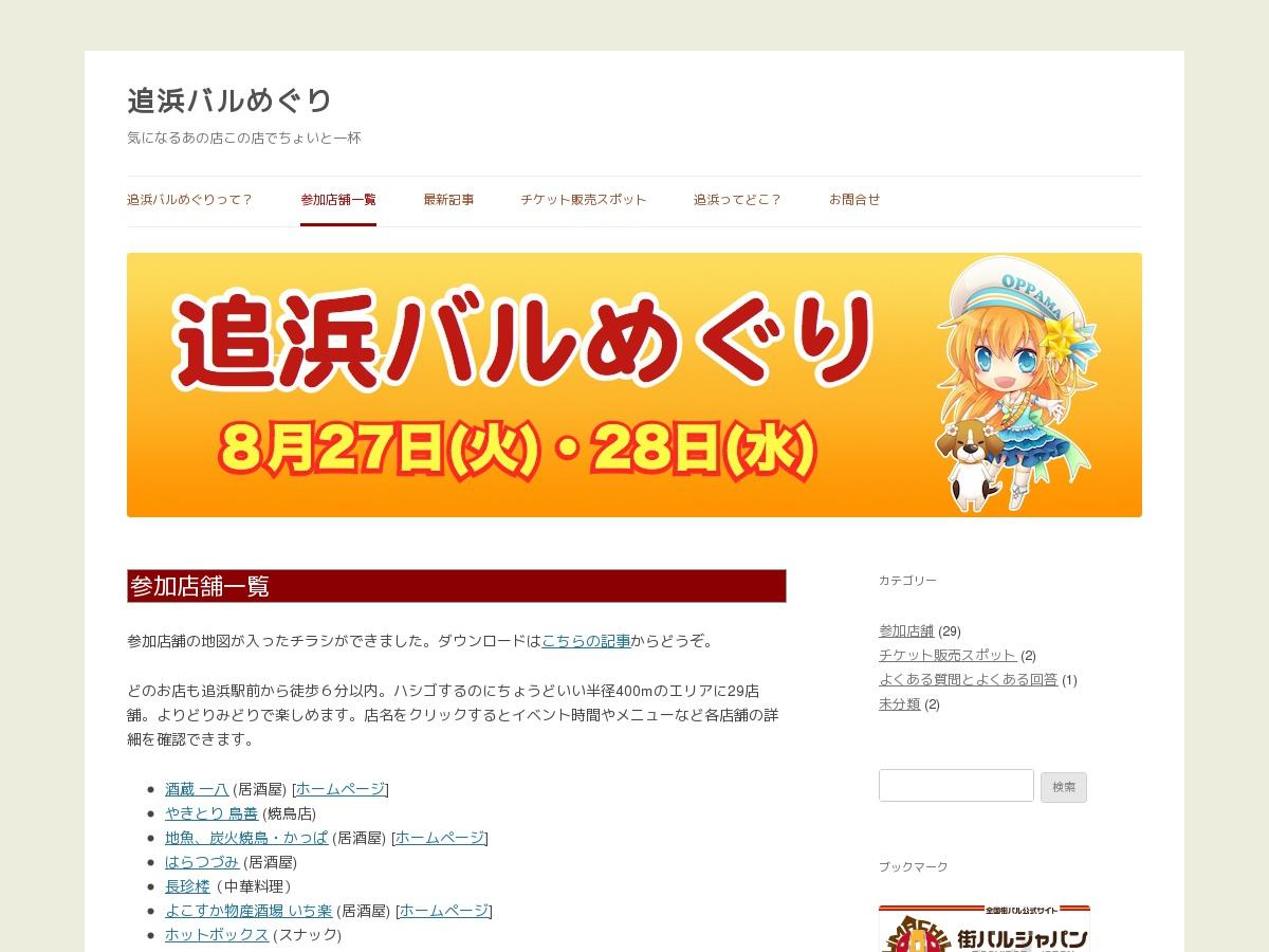 http://oppama-bar.com/