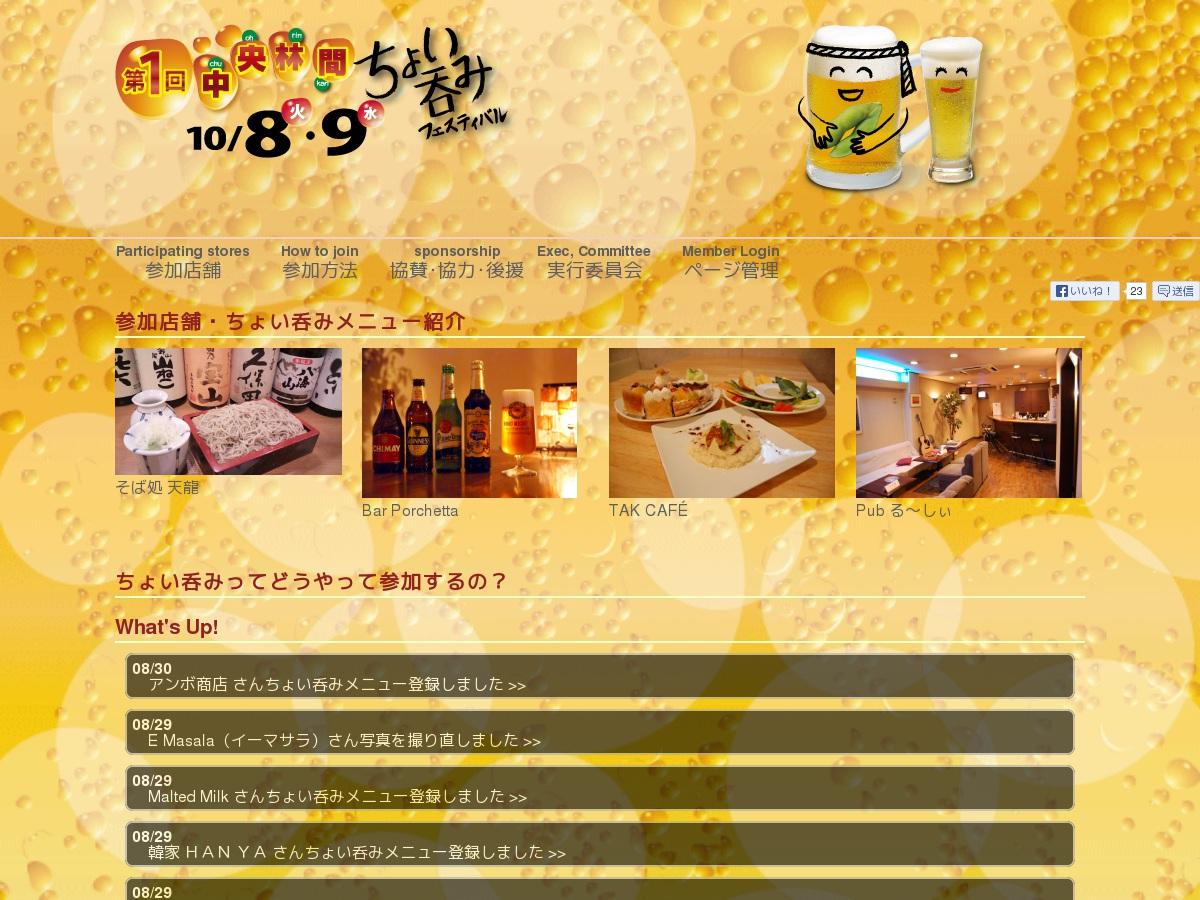 http://www.chuorinkan.cyoinomi.com/