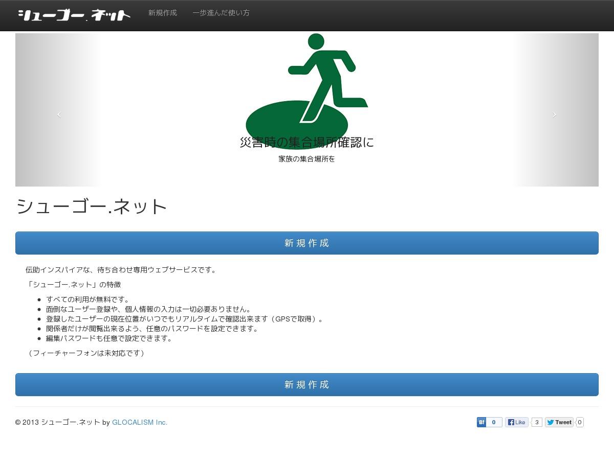 http://shuugoo.net