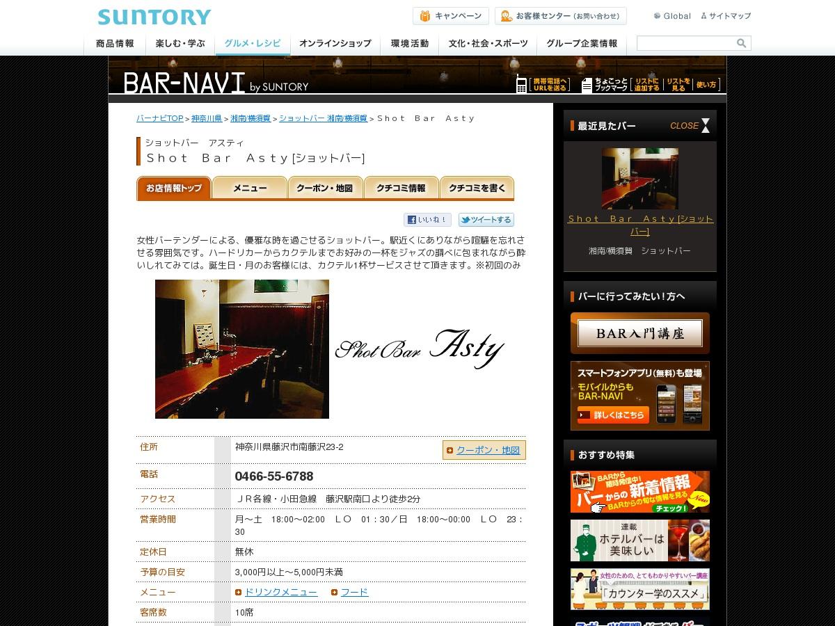 http://bar-navi.suntory.co.jp/shop/0X00051352/index.html