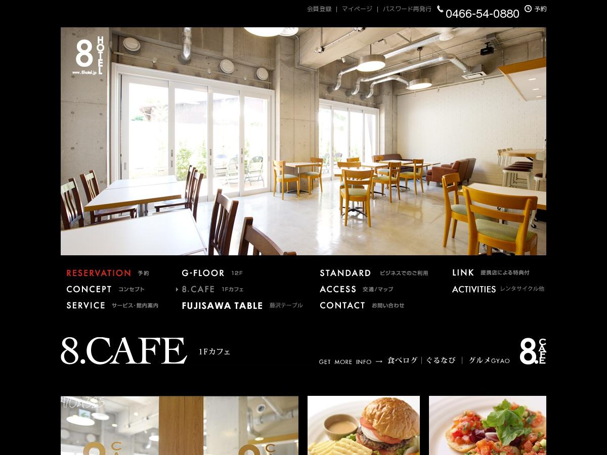 http://www.8hotel.jp/8cafe.html