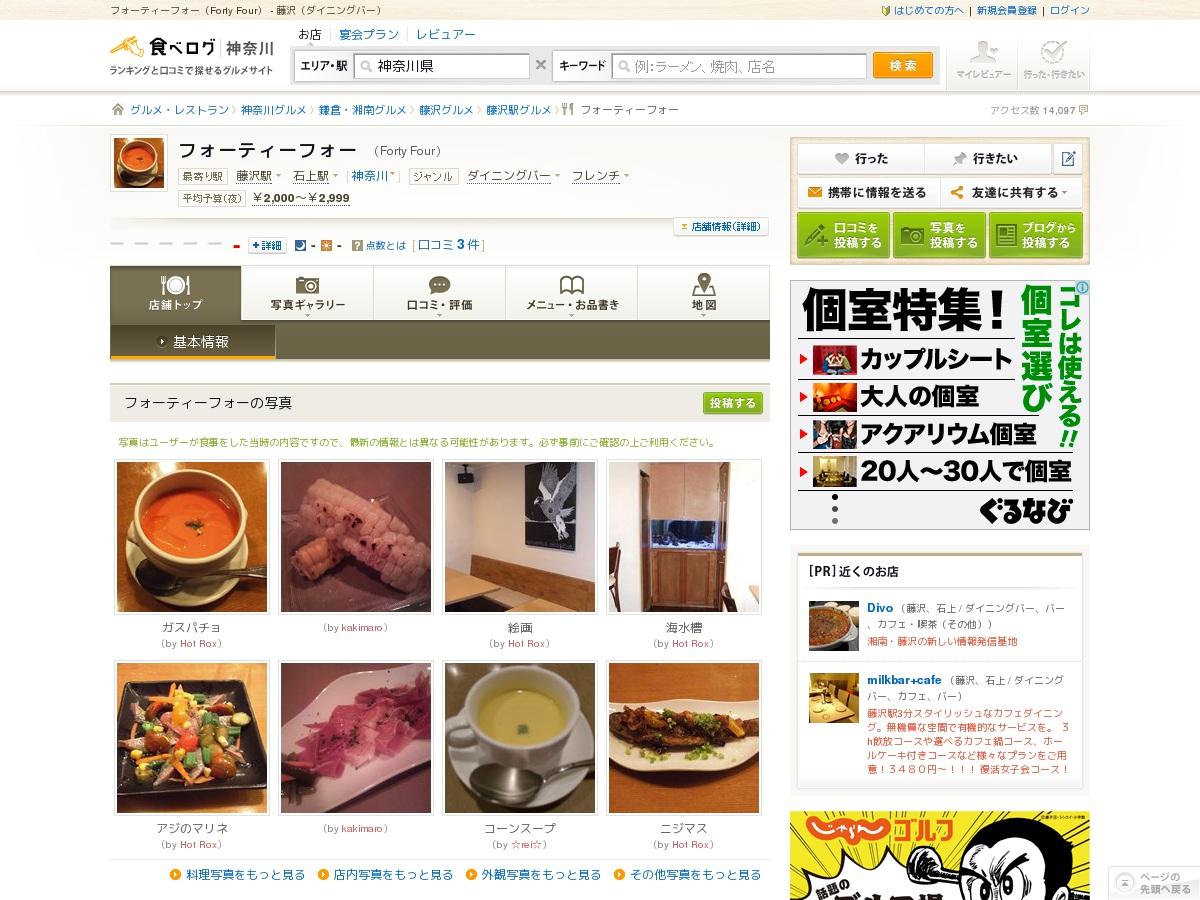 http://r.tabelog.com/kanagawa/A1404/A140404/14008107/