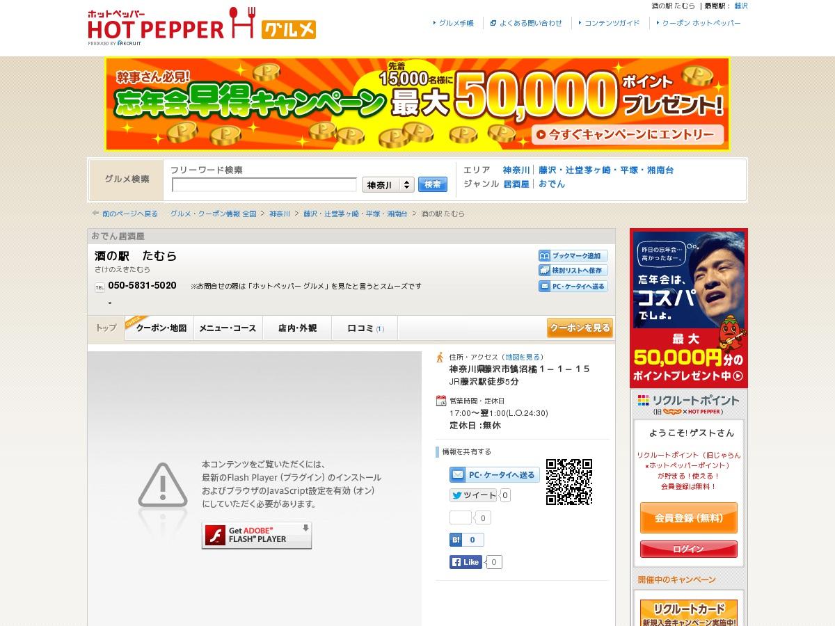 http://www.hotpepper.jp/strJ000223970/