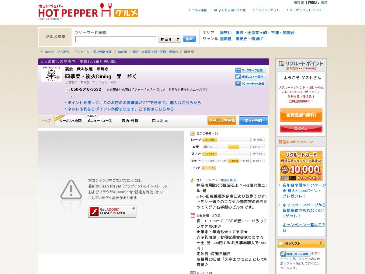 http://www.hotpepper.jp/strJ000704127/