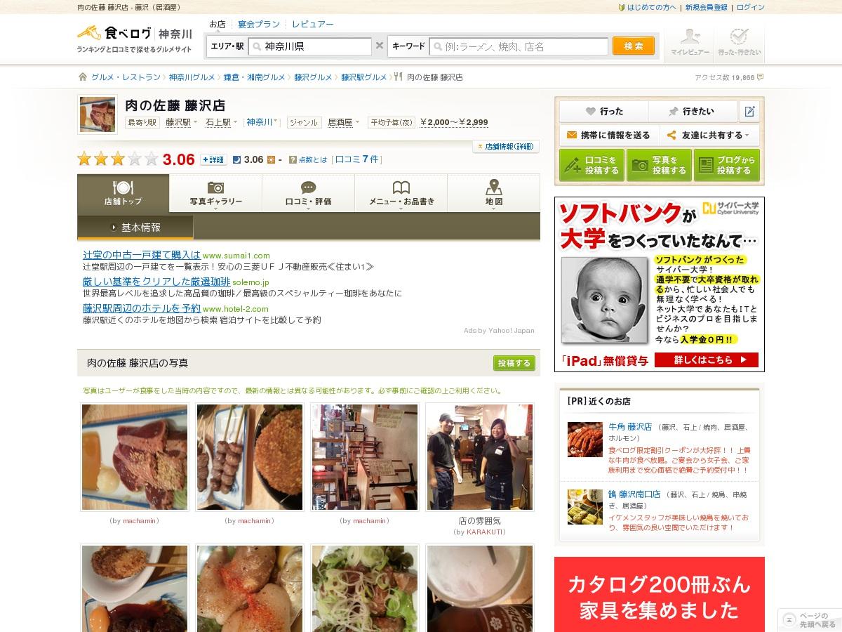 http://tabelog.com/kanagawa/A1404/A140404/14048421/