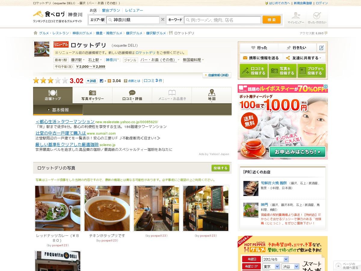 http://r.tabelog.com/kanagawa/A1404/A140404/14035582/