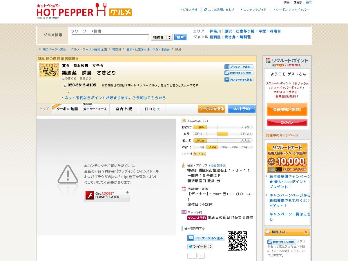 http://www.hotpepper.jp/strJ000638176/