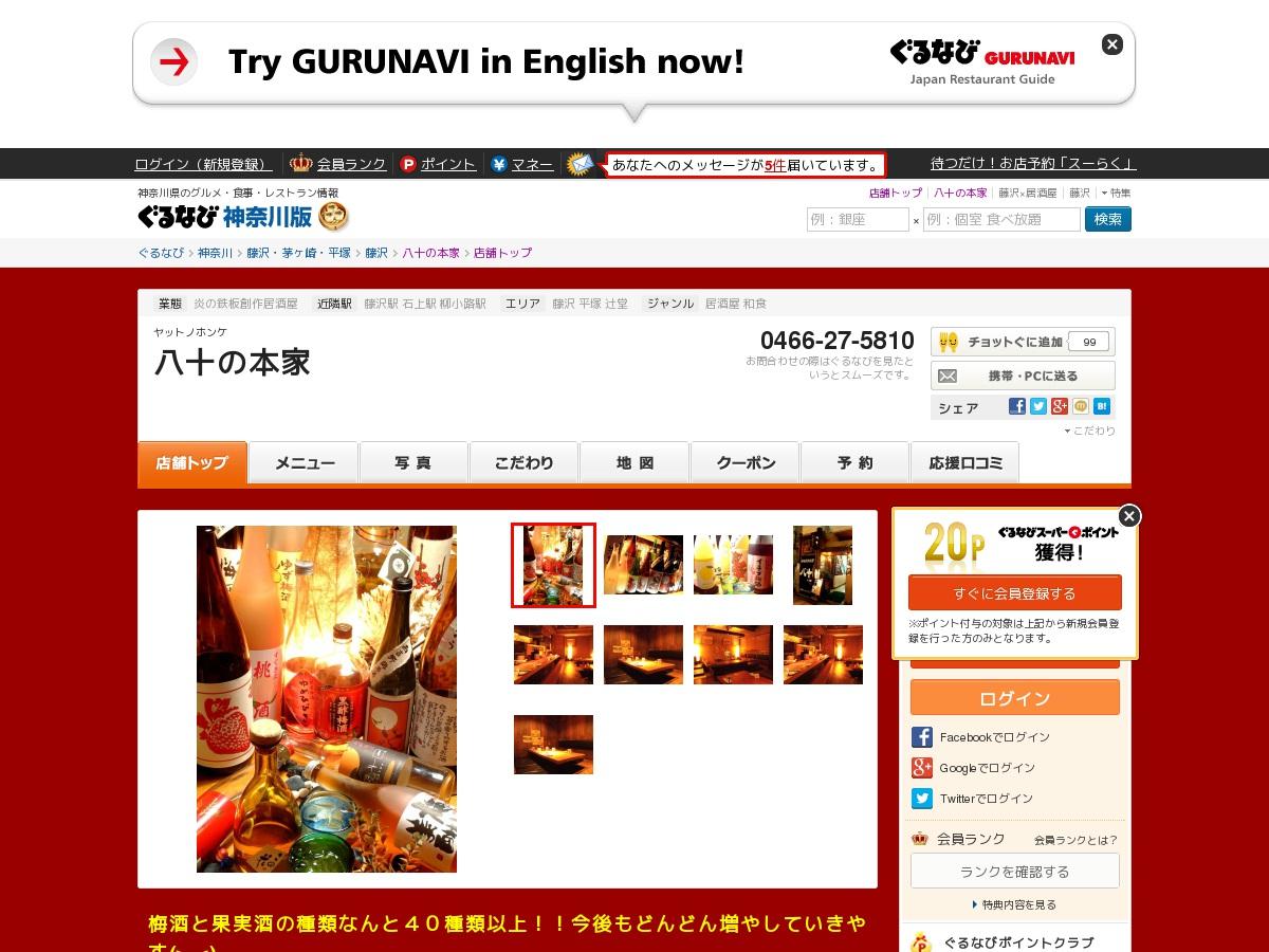 http://r.gnavi.co.jp/g166905/