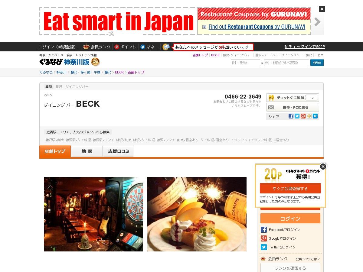 http://rp.gnavi.co.jp/5723331/