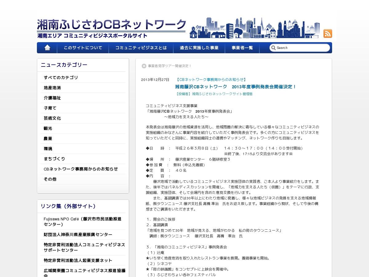 http://cbnet.cityfujisawa.jp/?p=731