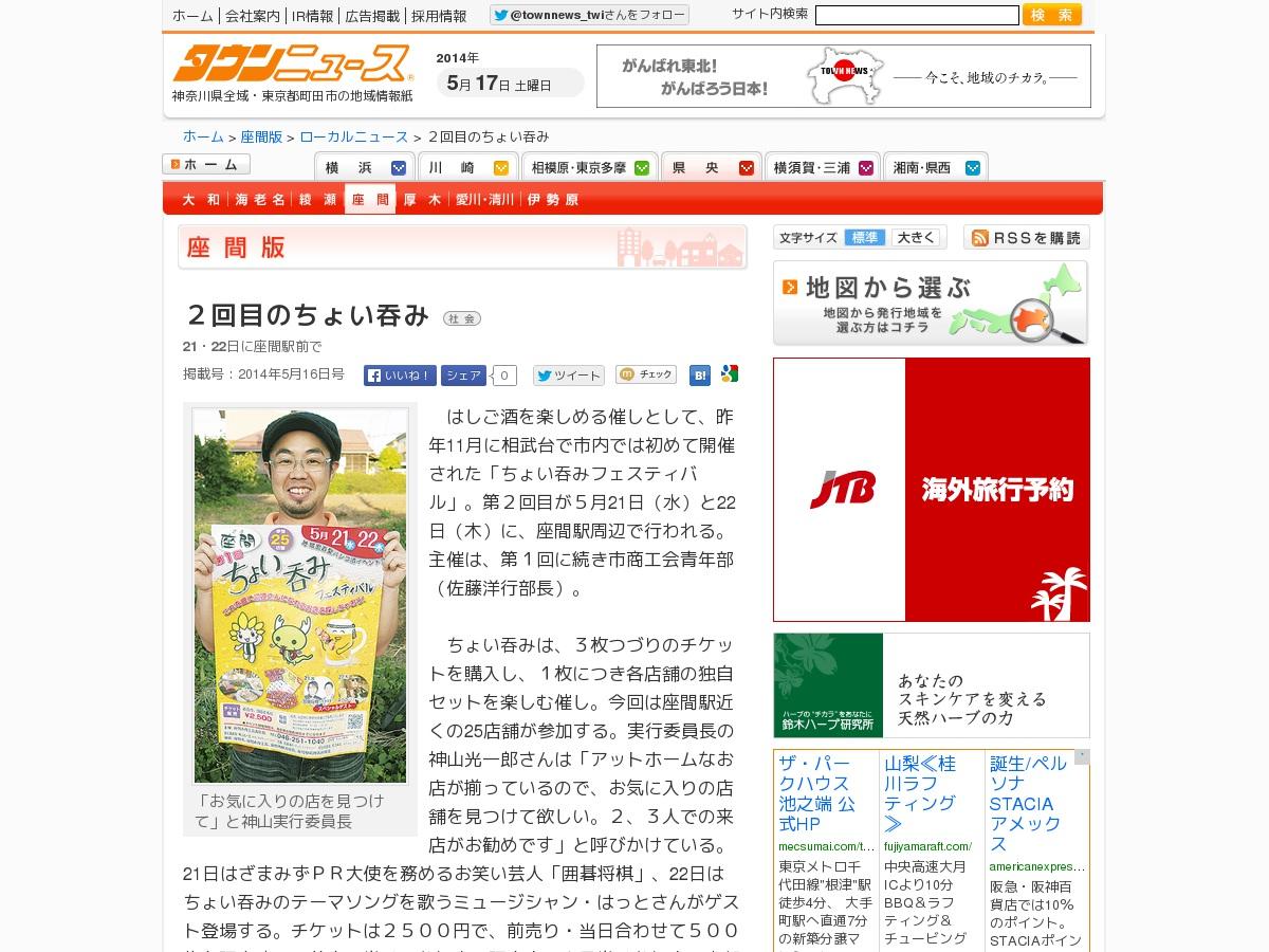 http://www.townnews.co.jp/0403/2014/05/16/236826.html