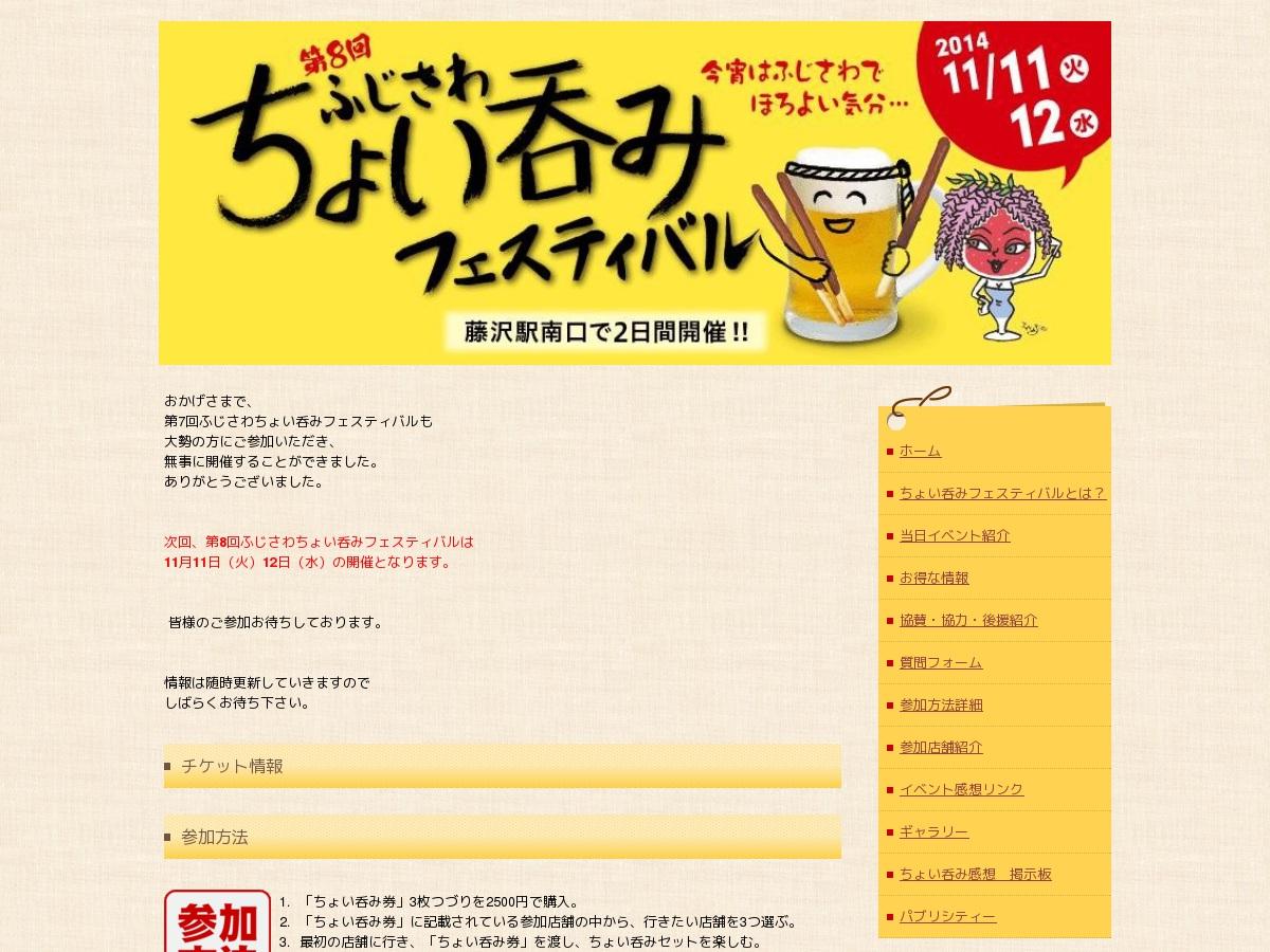 http://choinomi.jimdo.com/